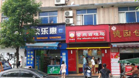 紫燕百味雞(板倉路店)