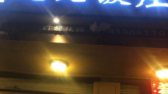 九九飯莊(健康路店)