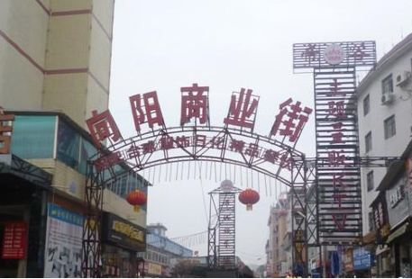 XiangYang ShangYeJie