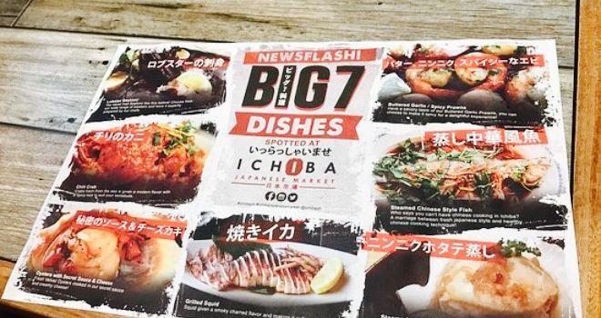 Ichiba, Japanese Market