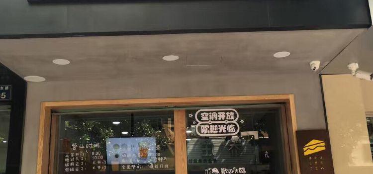 甘茶度(新昌世貿店)2