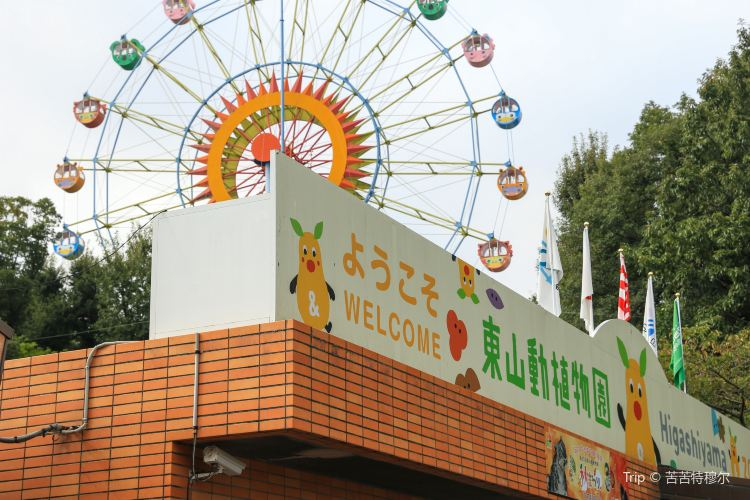 Higashiyama Zoo and Botanical Gardens3
