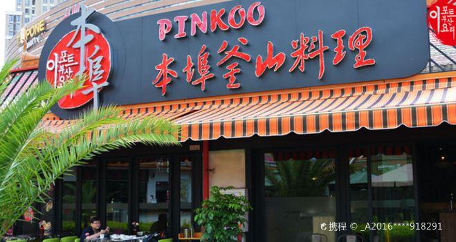 PINKOO( Bai Da )3
