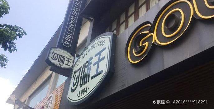 勾味王1984(文明店)3