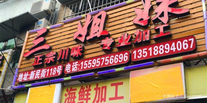 三姐妹海鮮加工店(鳳凰機場店)3