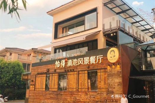 Yidefengjing Restaurant2