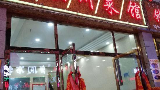 老么川菜館