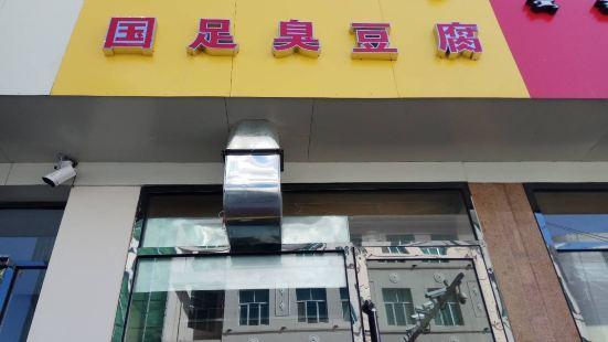 國足臭豆腐(阿拉善左旗店)