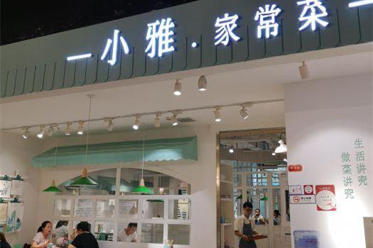 小雅家常菜(亨特國際店)3