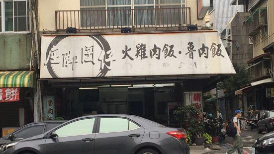 莊腳囝仔(七賢店)