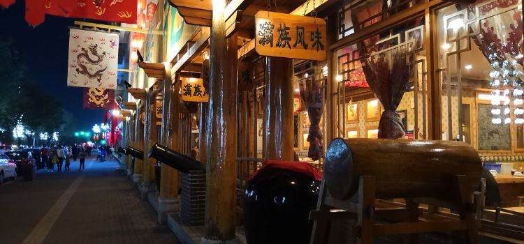 大清花餃子3