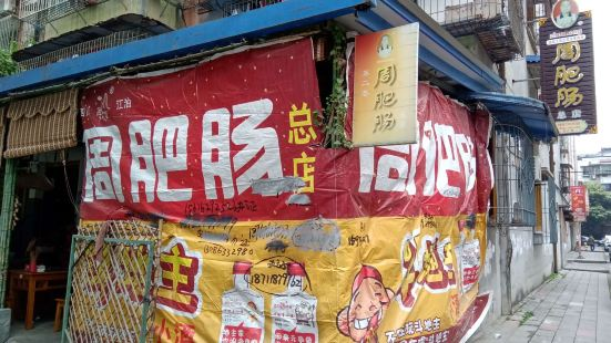周肥腸(青蓮直營店)