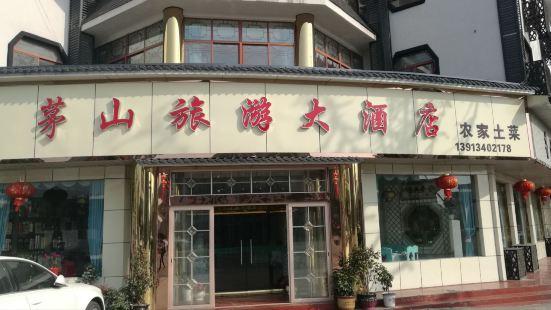 茅山旅遊大酒店