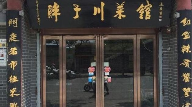 胖子川菜館
