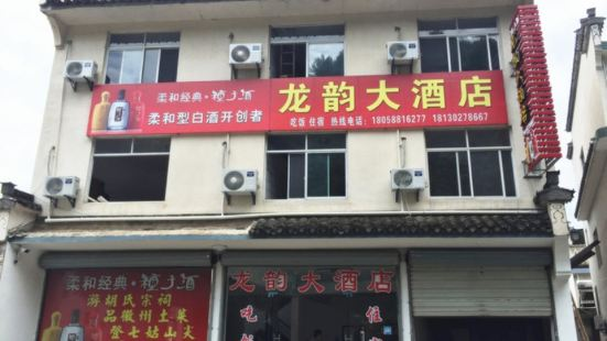 龍韻大酒店