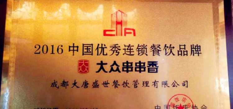 樂山大眾串串香2