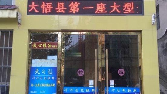 梓園土菜海鮮館