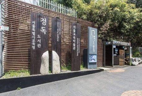 서울특별시교육청 정독도서관