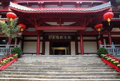 Zhongguo Liuyuxi Memorial Hall