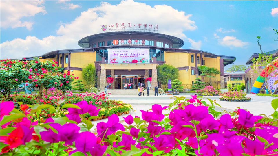 四季花海中華情園景區