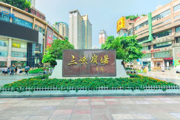 Three Gorges Plaza