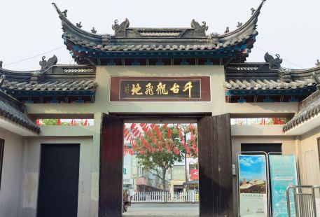 泗水亭公園