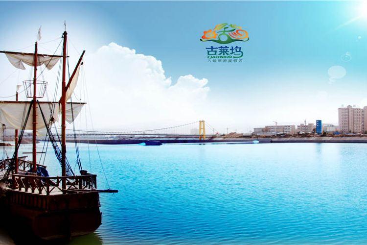 Longxi Gullywood Huasheng Happy World1