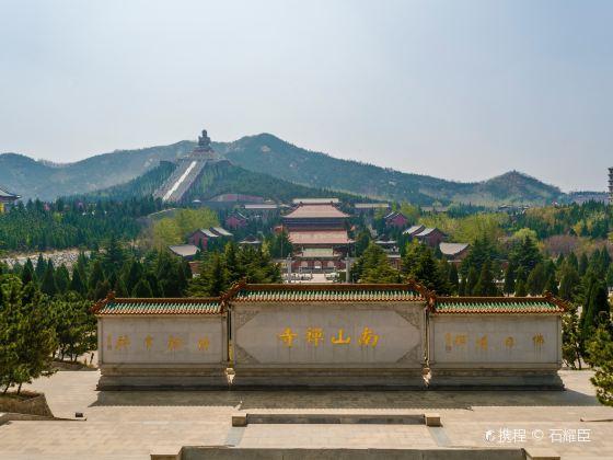 南山旅遊景区