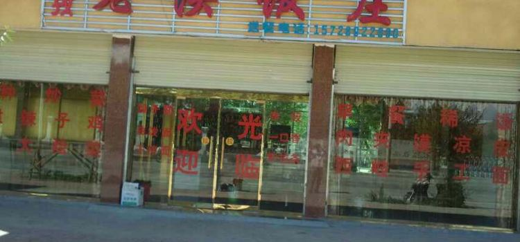 拉孜老陝飯莊1
