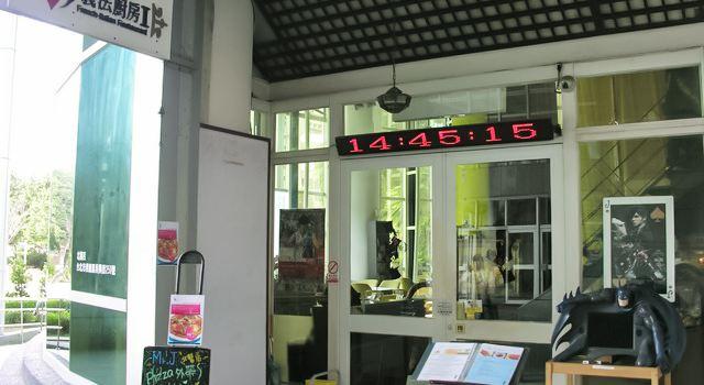 Mr.J義法廚房(北醫店)2