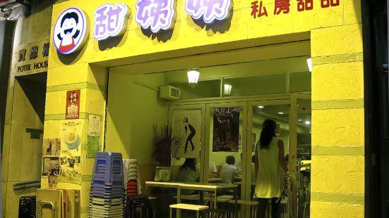 甜姨姨私房甜品 (清風街)