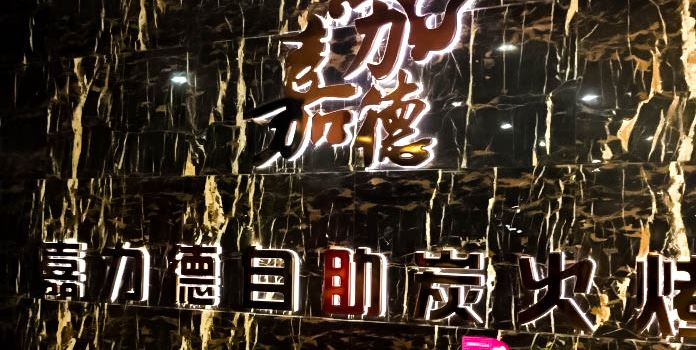 嘉力德自助炭火烤肉(福佳店)3