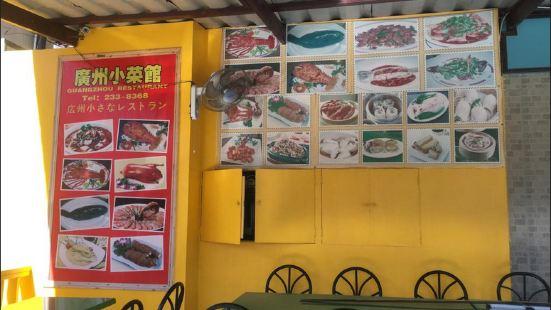 Guang Zhou Restaurant