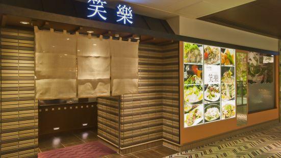 Hakata meibutsu Motsunabe Shoraku Hakata Station
