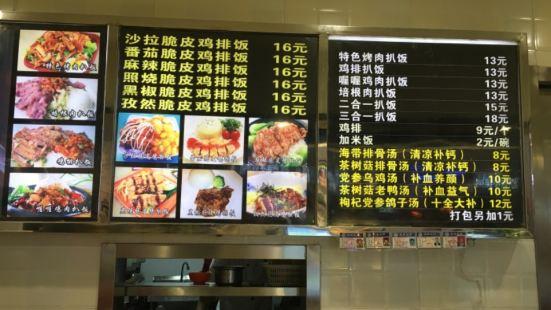 土耳其烤肉飯(中貿廣場店)
