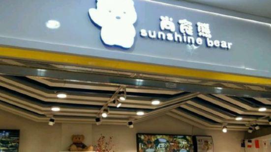 尚食熊(凱德廣場店)
