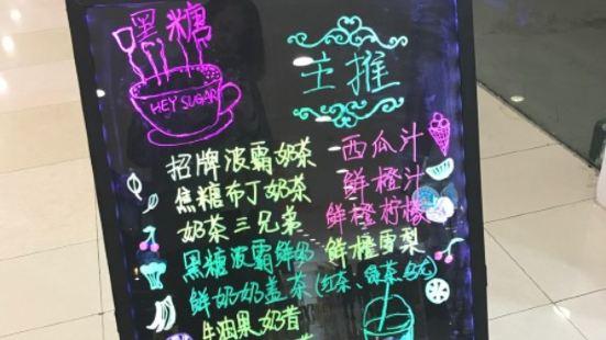 嘿糖鮮奶茶飲(寶龍城市廣場店)