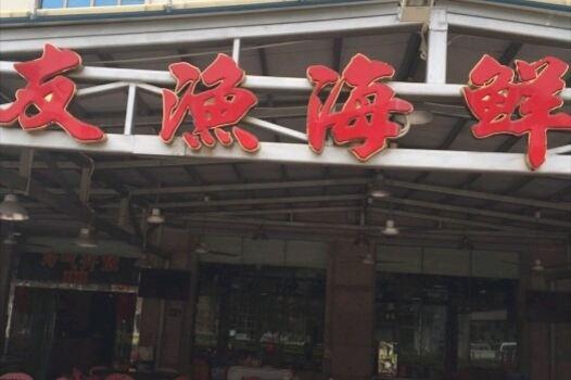 友漁海鲜饭店1