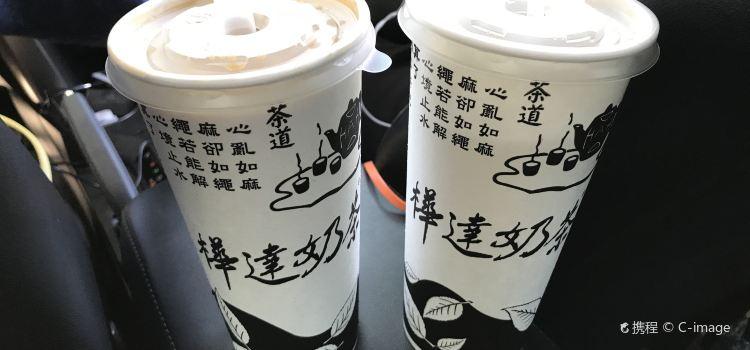 Hua Da Milk Tea ( Yan Cheng Main Branch)1