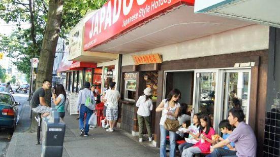 Japadog(羅布森大街店)
