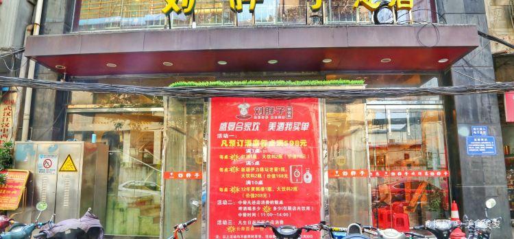 劉胖子家常菜(江漢路總店)3