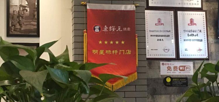 老綏元燒麥(皮革廠店)2