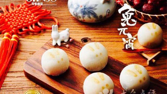 元祖食品(文昌南路店)