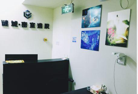 Micheng Escape Room