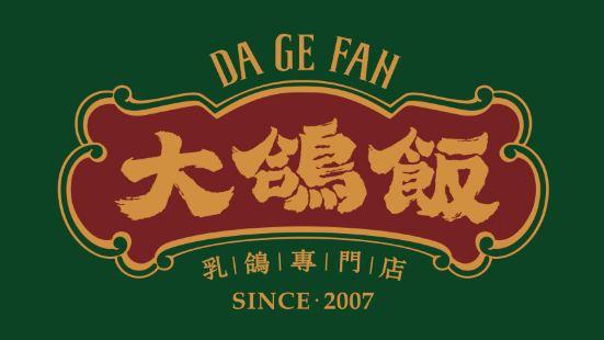Da Ge Fan ( Dong Pu )