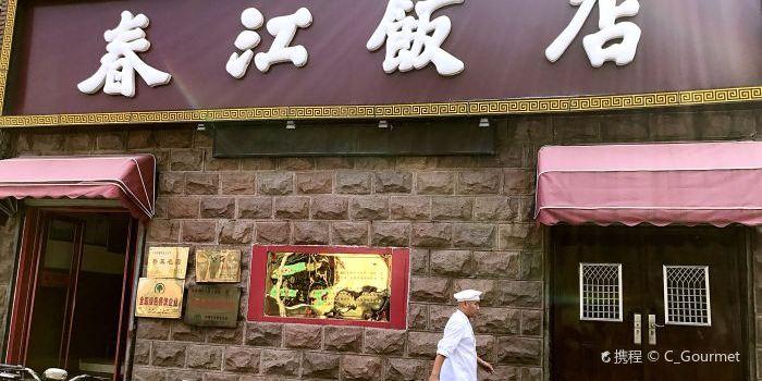 春江飯店(共青團路總店)3