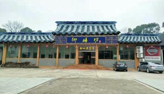 禦膳坊(韶山老字型大小店)