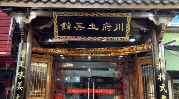 原味徽菜·地方特色川府土菜館(半湯店)1