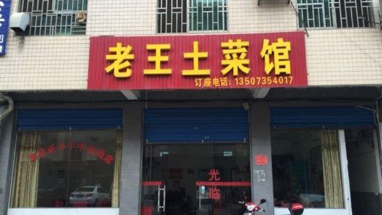 老王土菜館