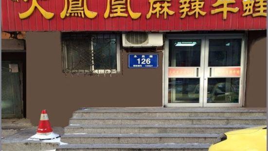火鳳凰麻辣牛蛙(永昌路店)
